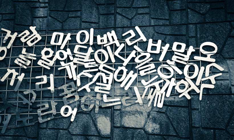 散らばったハングル文字のオブジェ