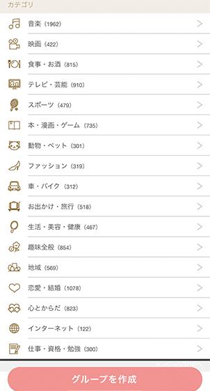 グループ項目画面