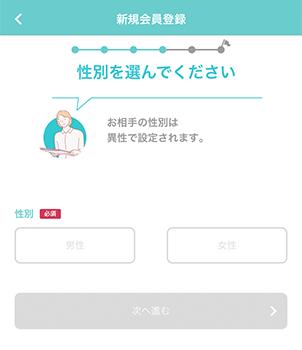 新規会員登録-性別登録画面