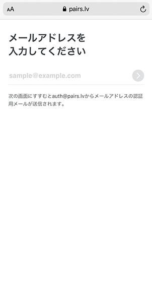 スマホのメールアドレス入力画面