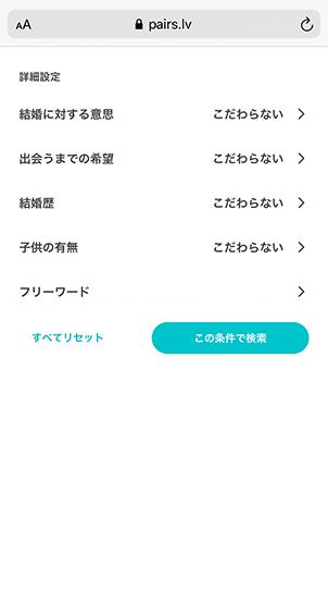 スマホの会員検索詳細設定画面