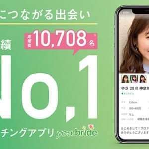 【初心者向け】恋愛マッチングアプリ 「youbride(ユーブライド)」の登録と初期設定方法